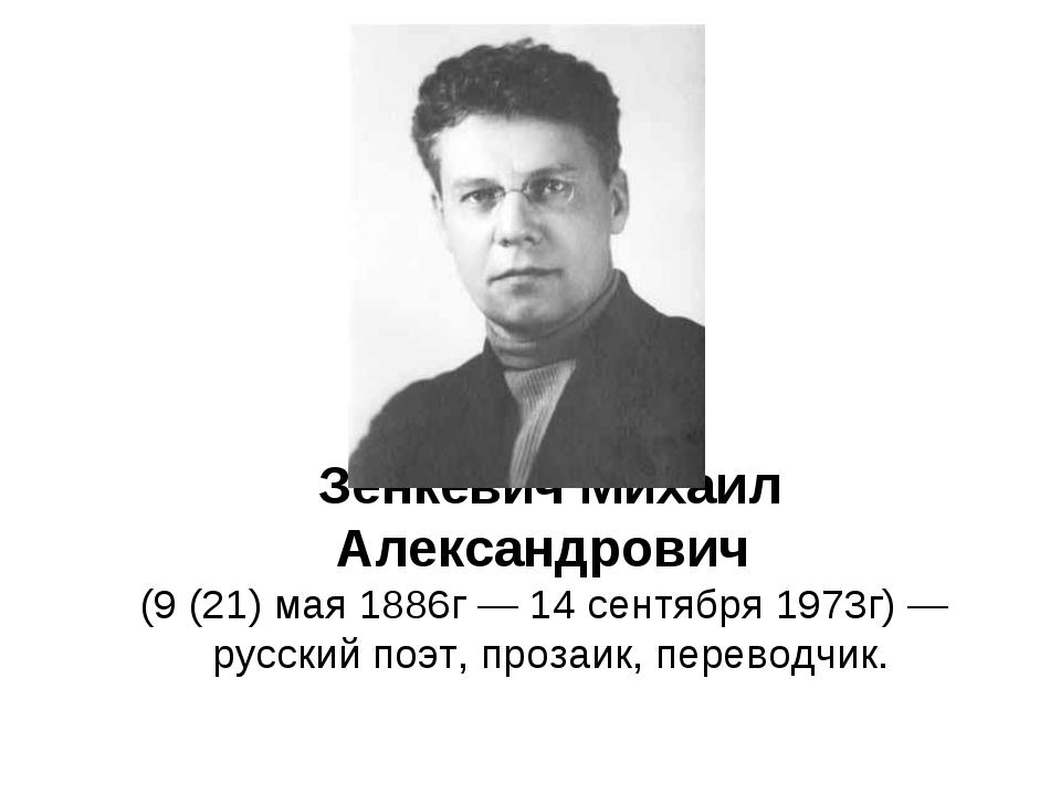 Зенкевич Михаил Александрович (9 (21) мая 1886г — 14 сентября 1973г) — русски...