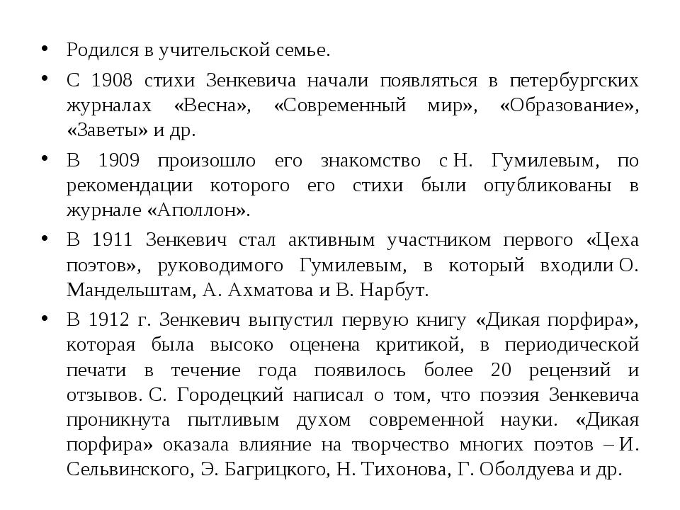 Родился в учительской семье. С 1908 стихи Зенкевича начали появляться в петер...