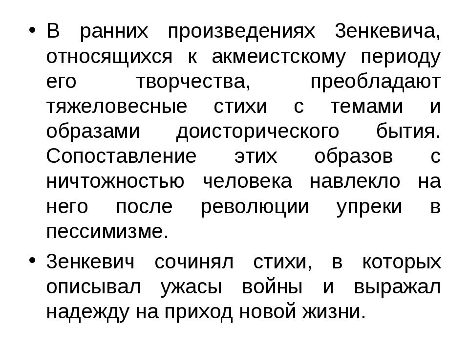 В ранних произведениях 3енкевича, относящихся к акмеистскому периоду его твор...