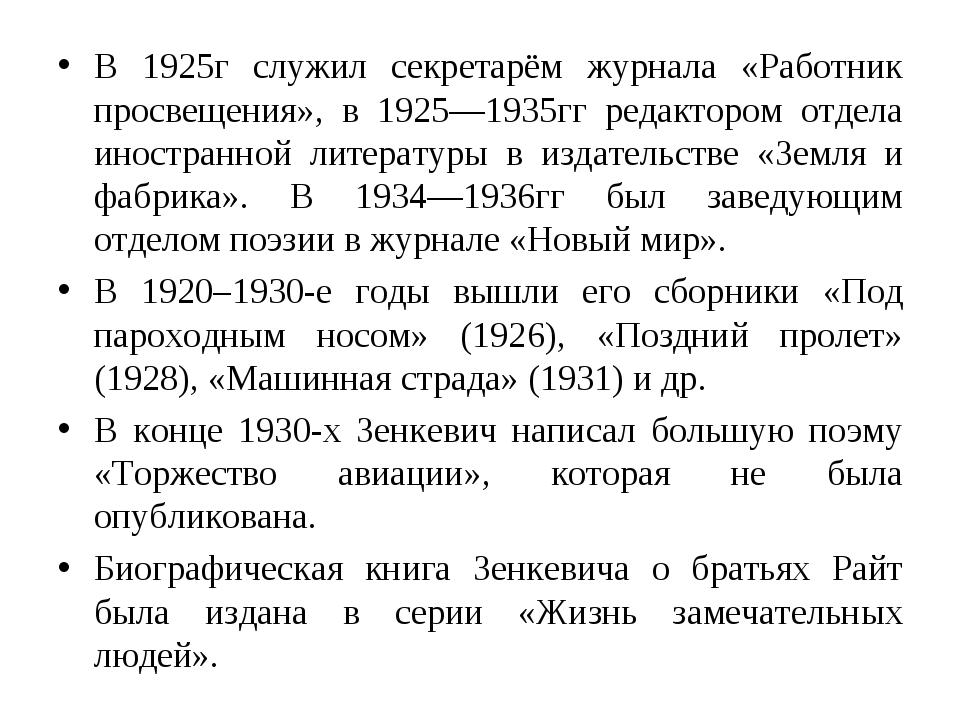 В 1925г служил секретарём журнала «Работник просвещения», в 1925—1935гг редак...