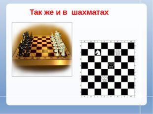 Так же и в шахматах