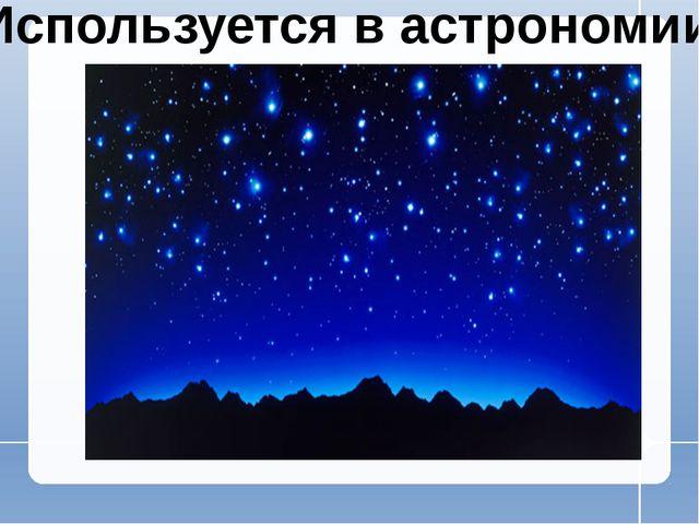 Используется в астрономии