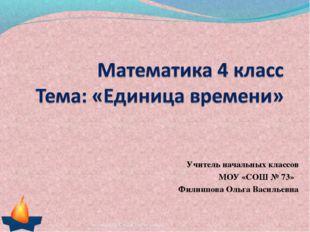 Учитель начальных классов МОУ «СОШ № 73» Филиппова Ольга Васильевна * Филиппо