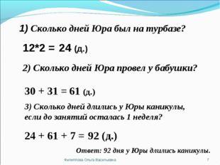 1) Сколько дней Юра был на турбазе? 12*2 = 24 (д.) 2) Сколько дней Юра провел