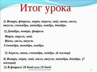 Итог урока 1) Январь, февраль, март, апрель, май, июнь, июль, август, сентябр