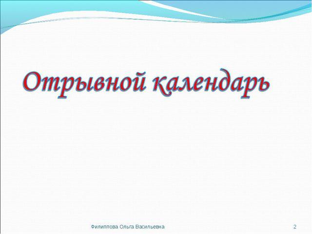 * Филиппова Ольга Васильевна Филиппова Ольга Васильевна