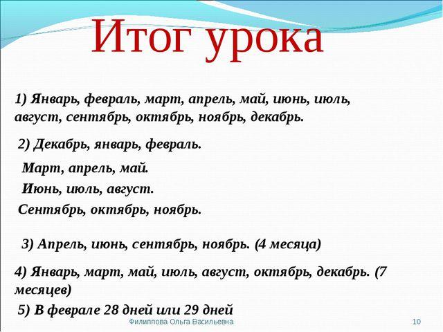 Итог урока 1) Январь, февраль, март, апрель, май, июнь, июль, август, сентябр...