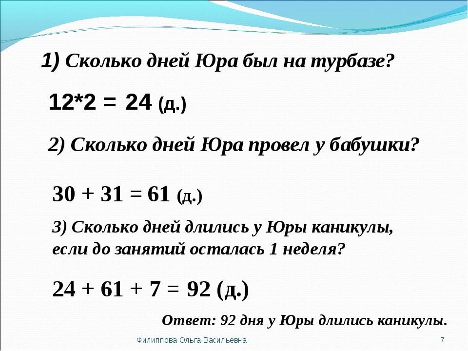 1) Сколько дней Юра был на турбазе? 12*2 = 24 (д.) 2) Сколько дней Юра провел...