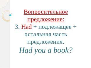 Вопросительное предложение: 3. Had + подлежащее + остальная часть предложения