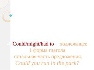 Вопросительное предложение: 4. Could/might/had to + подлежащее + 1 форма глаг