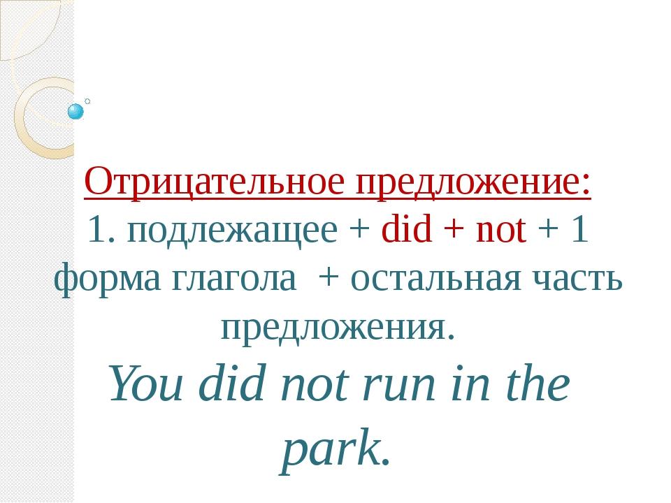 Отрицательное предложение: 1. подлежащее + did + not + 1 форма глагола + оста...