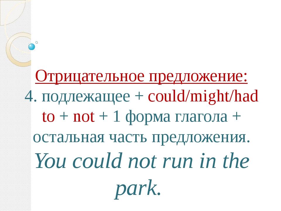 Отрицательное предложение: 4. подлежащее + could/might/had to + not + 1 форма...