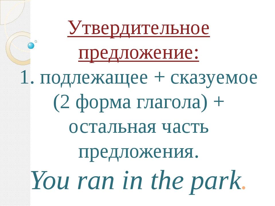 Утвердительное предложение: 1. подлежащее + сказуемое (2 форма глагола) + ост...