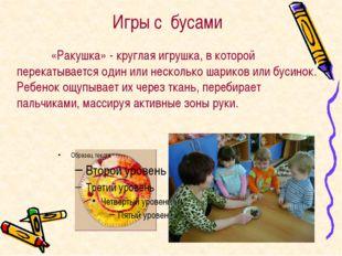 Игры с бусами «Ракушка» - круглая игрушка, в которой перекатывается один ил
