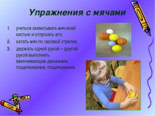 Упражнения с мячами учиться захватывать мяч всей кистью и отпускать его; ката