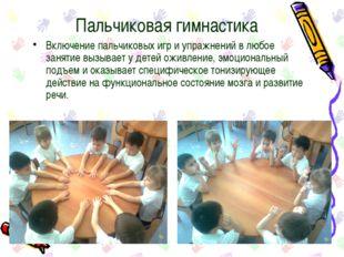 Пальчиковая гимнастика Включение пальчиковых игр и упражнений в любое занятие