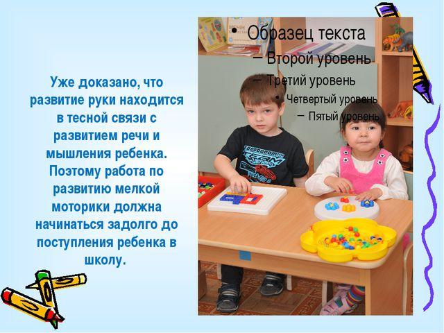 Уже доказано, что развитие руки находится в тесной связи с развитием речи и м...