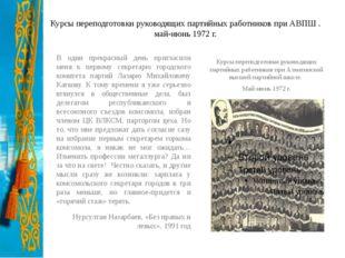 Курсы переподготовки руководящих партийных работников при АВПШ . май-июнь 197