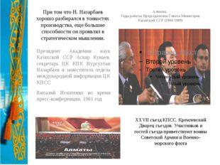 При том что Н. Назарбаев хорошо разбирался в тонкостях производства, еще боль