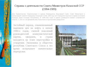 Справка о деятельности Совета Министров Казахской ССР (1984-1989) Застойный п