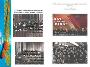 ХVІІ съезд Коммунистической партии Казахстана. Алматы, 8 июня 1990 года ХVII