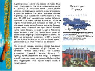 Караганда. Справка. Карагандинская область образована 10 марта 1932 года, с 3