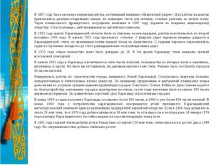 В 1857 году была заложена первая выработка, получивший название «Ивановский