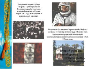 Встреча космонавта Юрия Гагарина с участнрками ІІІ Фестиваля дружбы советско-