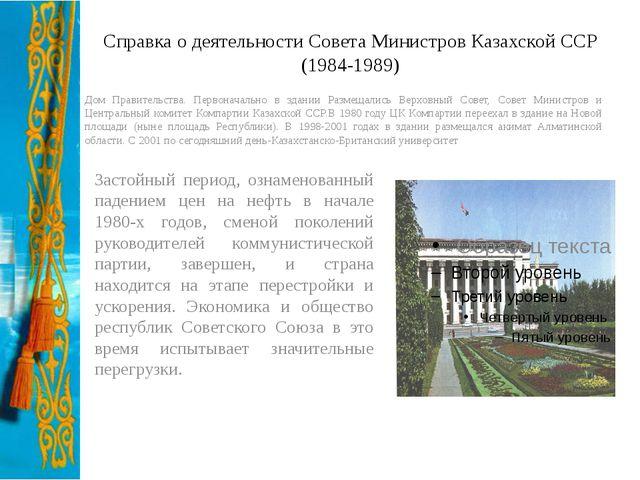 Справка о деятельности Совета Министров Казахской ССР (1984-1989) Застойный п...