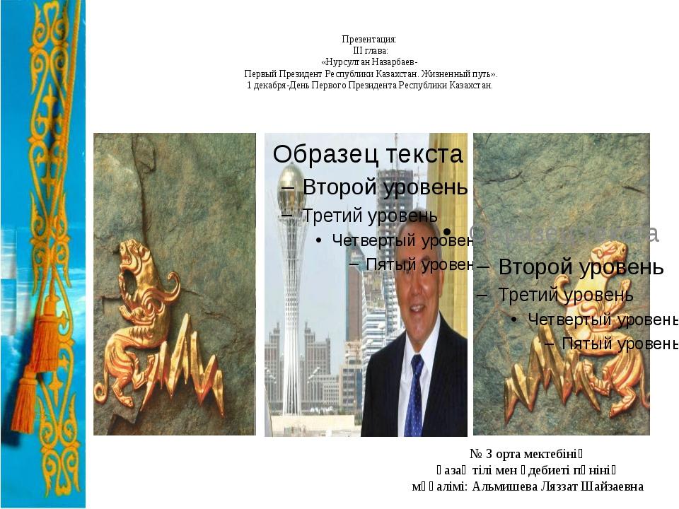 Презентация: ІІІ глава: «Нурсултан Назарбаев- Первый Президент Республики Ка...