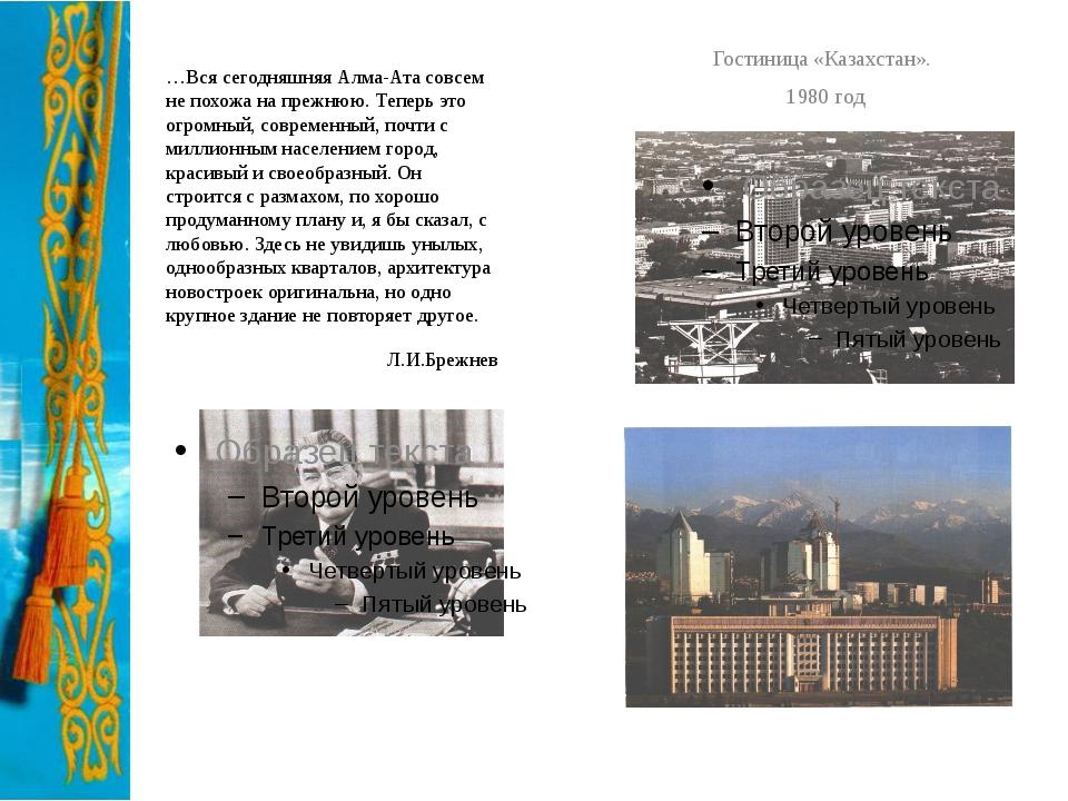 …Вся сегодняшняя Алма-Ата совсем не похожа на прежнюю. Теперь это огромный, с...