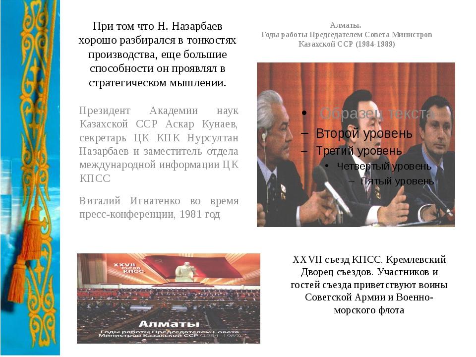 При том что Н. Назарбаев хорошо разбирался в тонкостях производства, еще боль...