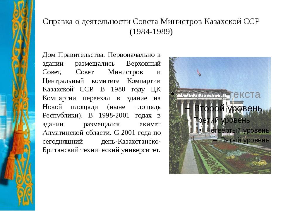 Справка о деятельности Совета Министров Казахской ССР (1984-1989) Дом Правите...