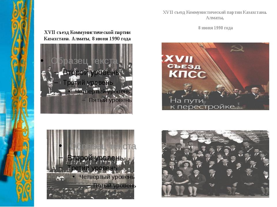 ХVІІ съезд Коммунистической партии Казахстана. Алматы, 8 июня 1990 года ХVII...