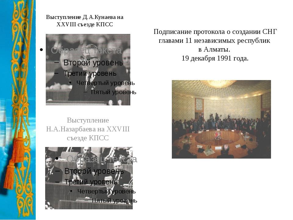 Выступление Д.А.Кунаева на ХХVІІІ съезде КПСС Выступление Н.А.Назарбаева на Х...