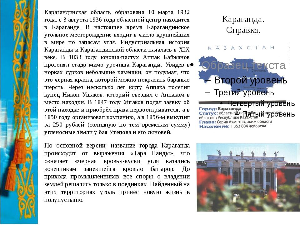 Караганда. Справка. Карагандинская область образована 10 марта 1932 года, с 3...
