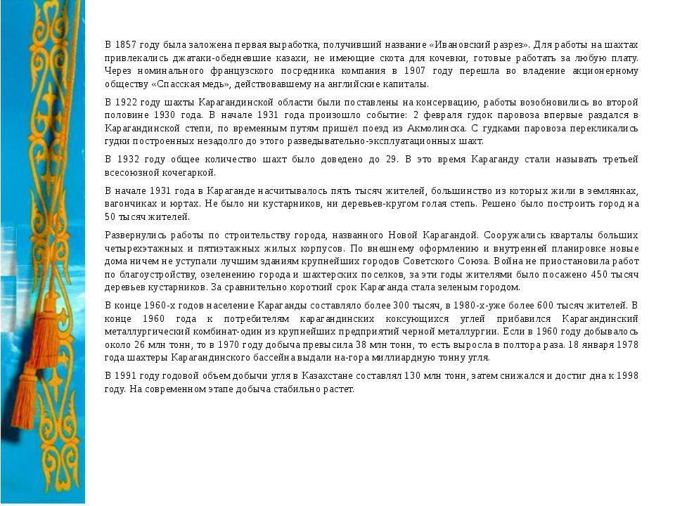 В 1857 году была заложена первая выработка, получивший название «Ивановский...