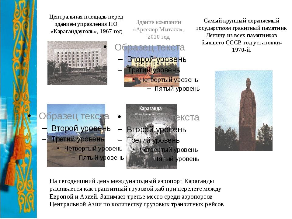 Центральная площадь перед зданием управления ПО «Карагандауголь», 1967 год Зд...