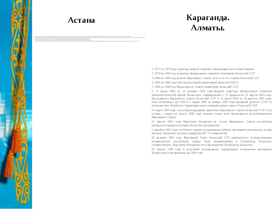 10 января 1999 года Нурсултан Назарбаев был избран Президентом Республики Каз...