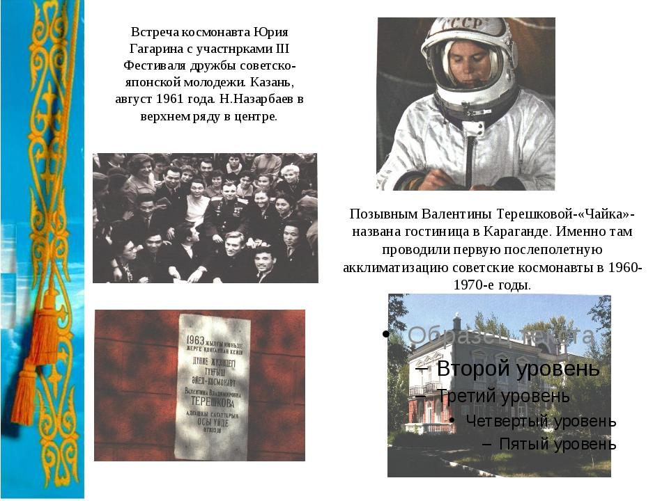 Встреча космонавта Юрия Гагарина с участнрками ІІІ Фестиваля дружбы советско-...