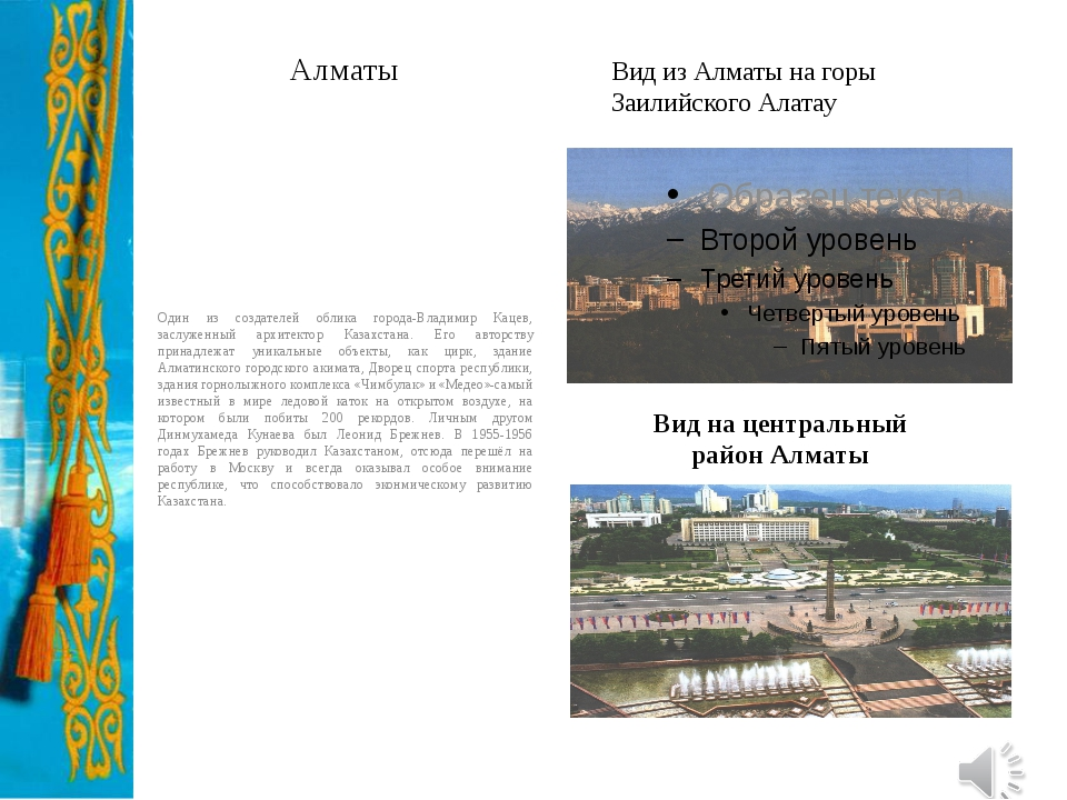 Алматы Вид из Алматы на горы Заилийского Алатау Один из создателей облика гор...