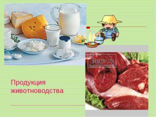 Продукция животноводства
