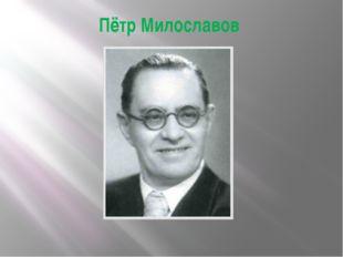 Пётр Милославов