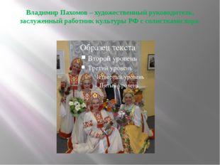Владимир Пахомов – художественный руководитель, заслуженный работник культуры