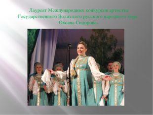 Лауреат Международных конкурсов артистка Государственного Волжского русского