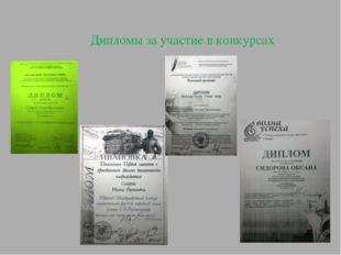Дипломы за участие в конкурсах