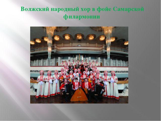 Волжский народный хор в фойе Самарской филармонии