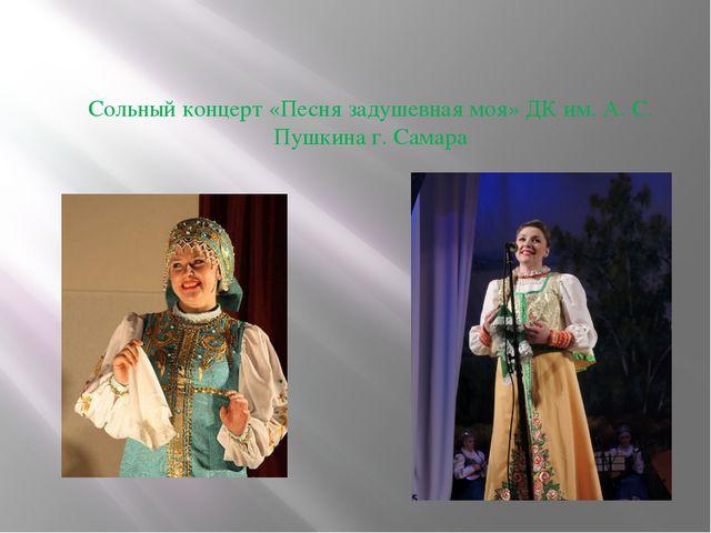 Сольный концерт «Песня задушевная моя» ДК им. А. С. Пушкина г. Самара