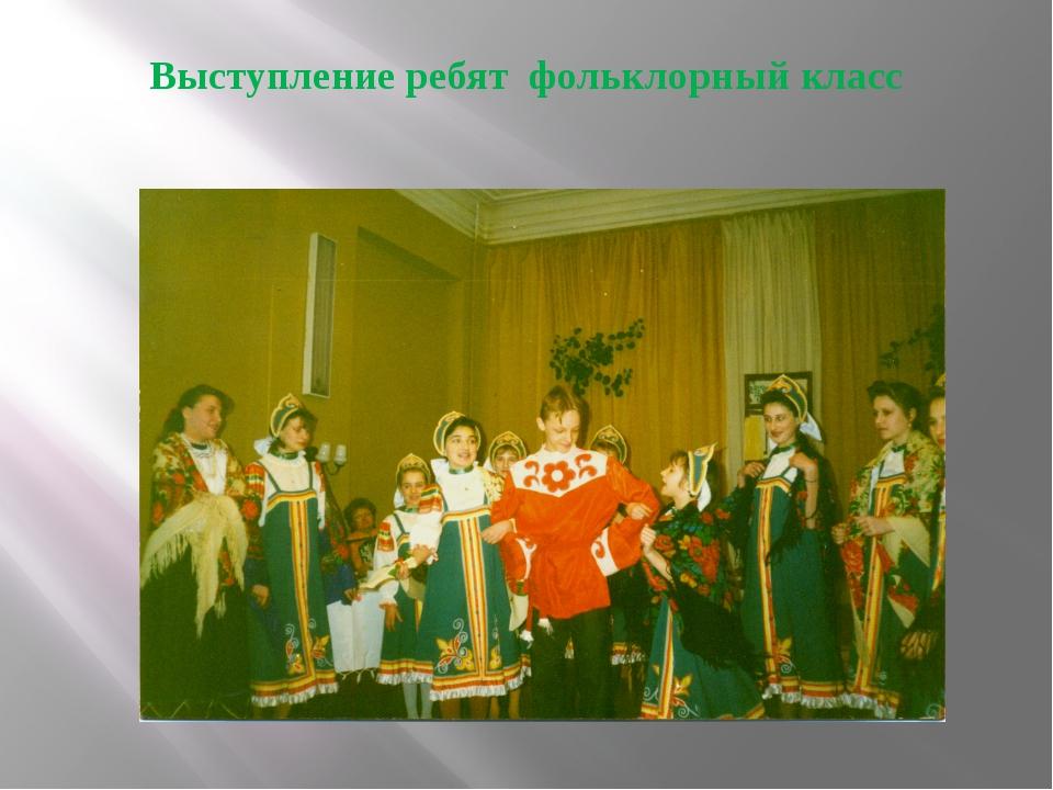 Выступление ребят фольклорный класс