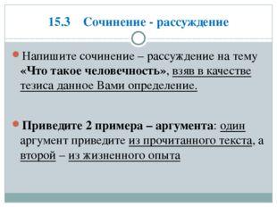 15.3 Сочинение - рассуждение Напишите сочинение – рассуждение на тему «Что та